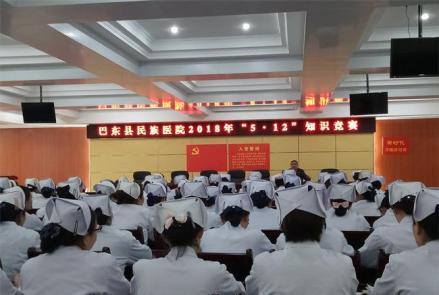 我院表彰优秀护士10名并开展5.12知识竞赛